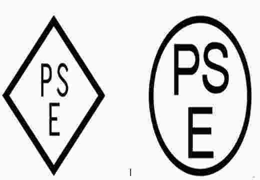 电池PSE认证