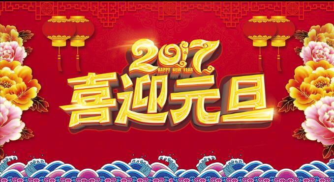 现公布2017年元旦节放假安排如下
