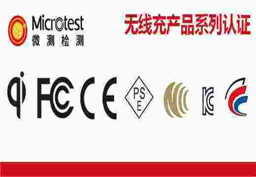 无线充产品一站式认证