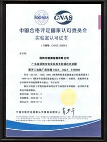 CNAS实验室认可证书