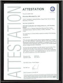 TUV-SUD资质证书