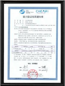 电气强度测量审核报告