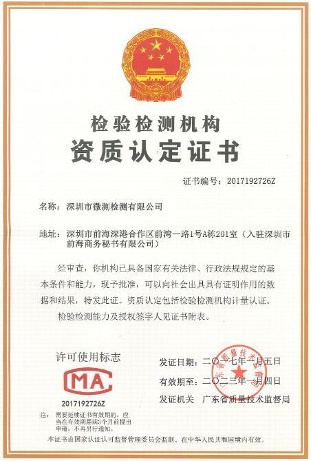 检验检测机构CMA资质认可证书