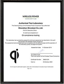 Qi认证授权实验室