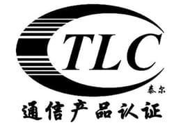泰尔认证(TLC通信产品认证)
