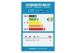 中国能效标识认证