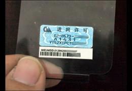 手机入网许可证