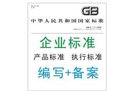 企业标准编写及备案
