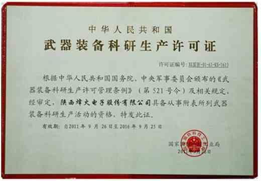 武器装备科研生产许可证认证