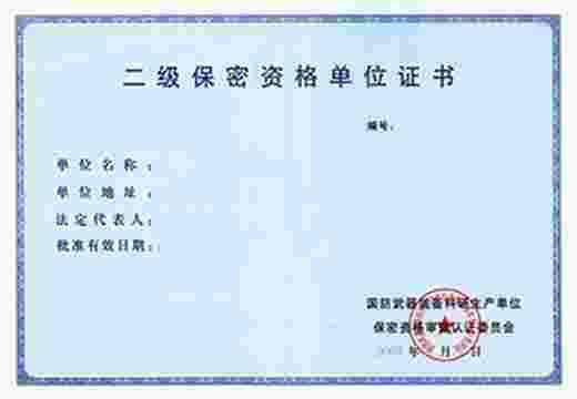 武器装备科研生产保密资格认证