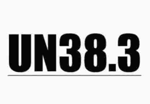 UN38.3认证专栏