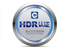 HDR认证