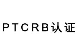PTCRB认证