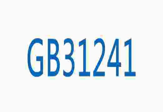 GB31241认证