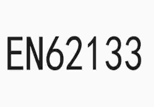 EN62133电池认证