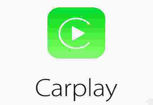 CarPlay认证