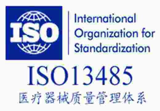 ISO13485医疗器械管理体系