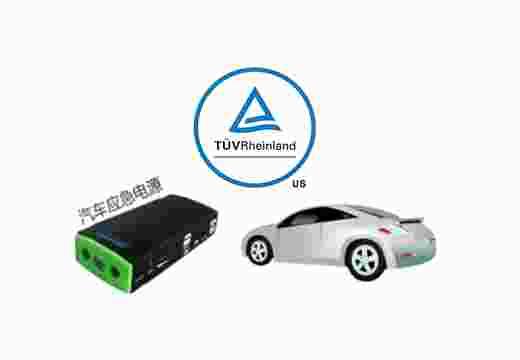 启动电源UL2743认证