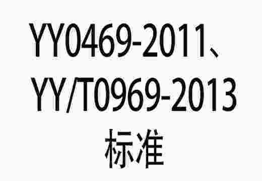 医用口罩YY0469-2011、YY/T0969-2013标准测试
