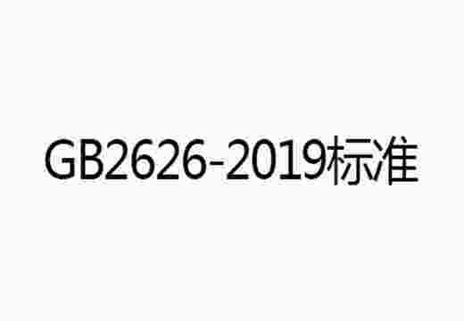 口罩GB2626-2019标准测试认证