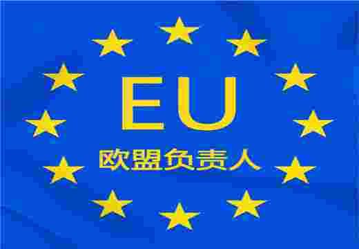 欧盟负责人
